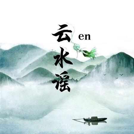 雲水謠 專輯封面