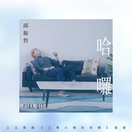 哈囉(三立華劇《三隻小豬的逆襲》插曲) 專輯封面