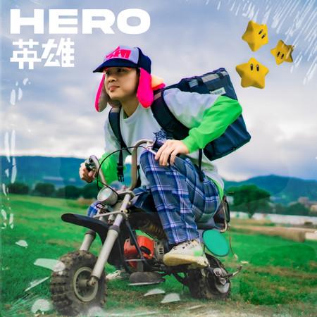 英雄 專輯封面