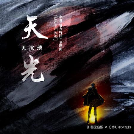 天光 (《第九特區》小說原聲帶) 專輯封面