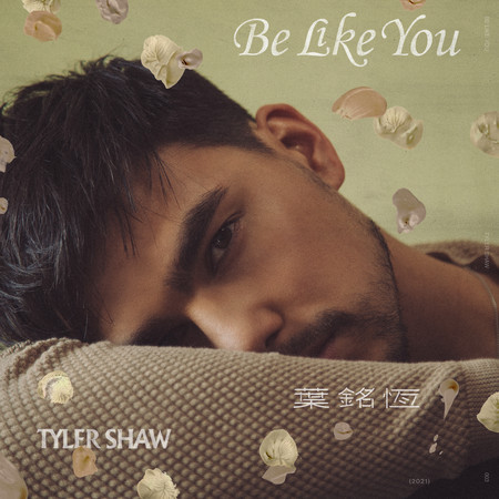 Be Like You 專輯封面