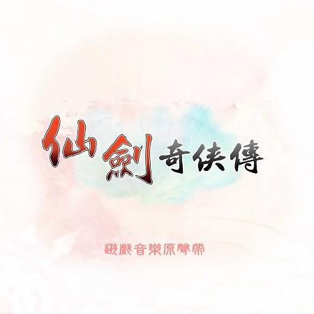 仙劍奇俠傳(遊戲音樂原聲帶) 專輯封面