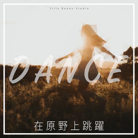 有氧舞蹈:在原野上跳躍 專輯封面