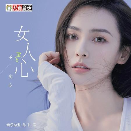 女人心 專輯封面