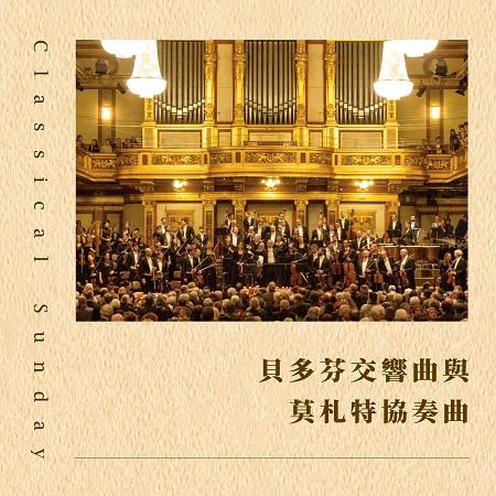 古典代表作:貝多芬交響曲與莫札特協奏曲 (Classical Sunday) 專輯封面