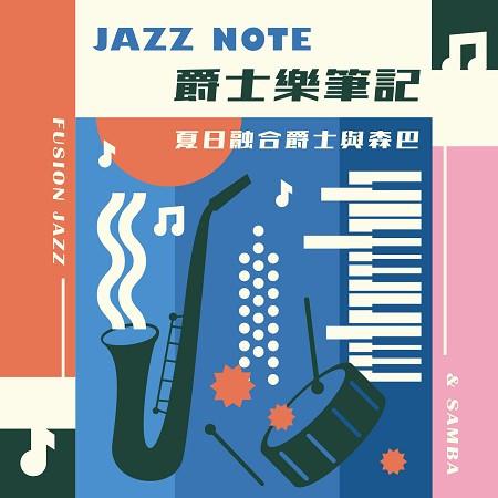爵士樂筆記《夏日融合爵士與森巴》 (JAZZ NOTE:FUSION JAZZ & SAMBA) 專輯封面