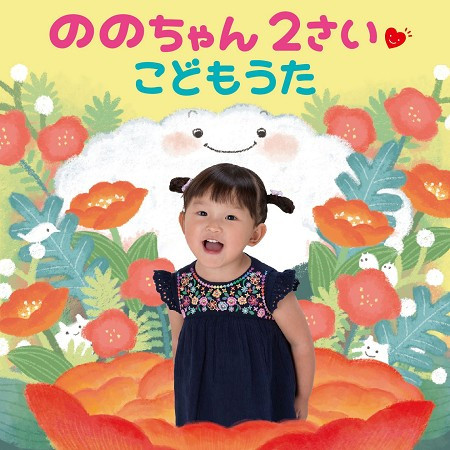 村方乃乃佳2歲兒歌童謠輯 (ののちゃん2さい こどもうた) 專輯封面