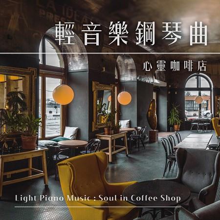 輕音樂鋼琴曲.心靈咖啡店 (Light Piano Music:Soul in Coffee Shop) 專輯封面