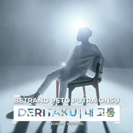 Deritaku (Korean Version) 專輯封面