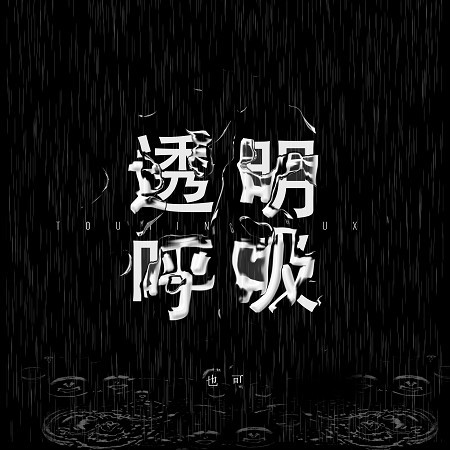 透明呼吸 專輯封面