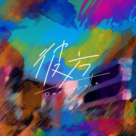 Kanata 專輯封面