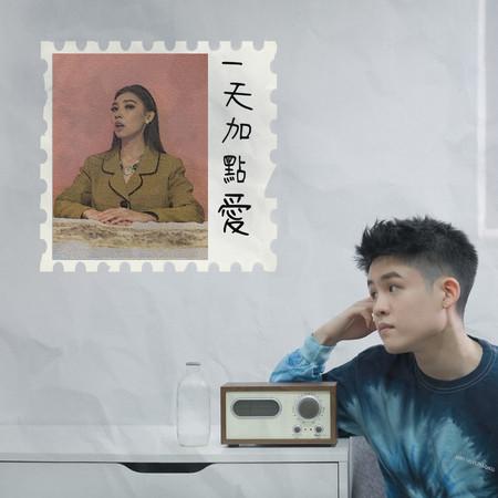 一天加點愛 (feat. Karencici) 專輯封面