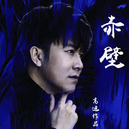 赤壁 專輯封面