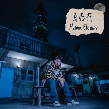 月亮花 專輯封面