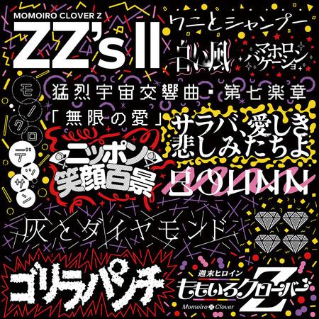 ZZ's II 專輯封面