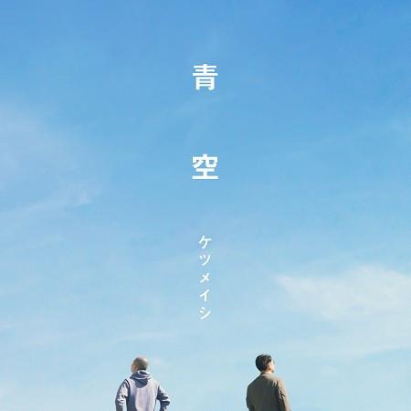 青空 專輯封面