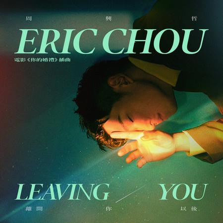 離開你以後 (電影《你的婚禮》插曲) 專輯封面