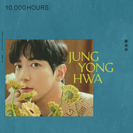 10,000 HOURS (國際中文版) 專輯封面