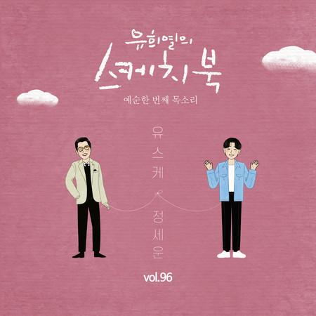 [Vol.96] You Hee yul's Sketchbook : 61th Voice 'Sketchbook X Jeong sewoon' 專輯封面