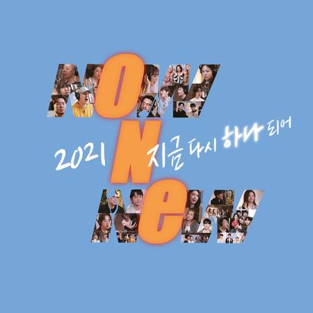 2021 NOW N NEW 專輯封面