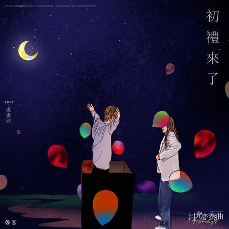 初禮來了-電視劇《月光變奏曲》主題曲 專輯封面