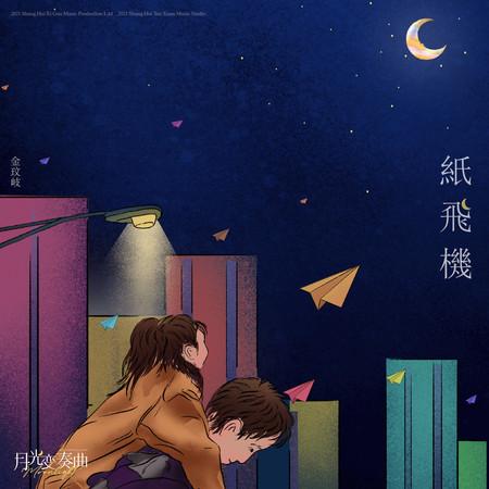 紙飛機-電視劇《月光變奏曲》插曲 專輯封面