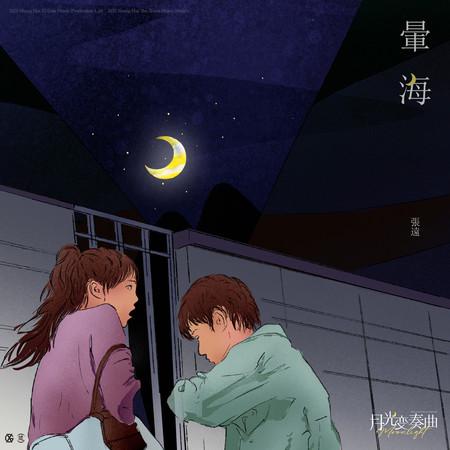 暈海-電視劇《月光變奏曲》插曲 專輯封面
