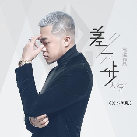 差一步(DJ小魚兒) 專輯封面