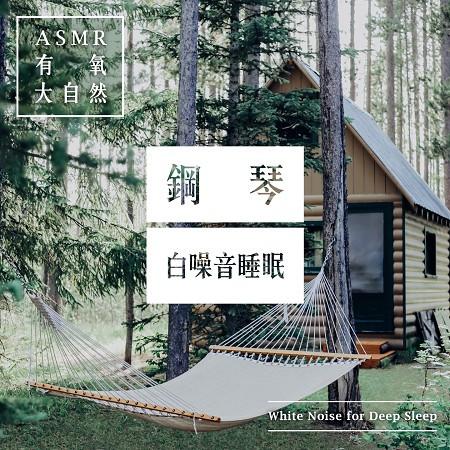 鋼琴.白噪音睡眠 / ASMR有氧大自然 (White Noise for Deep Sleep) 專輯封面