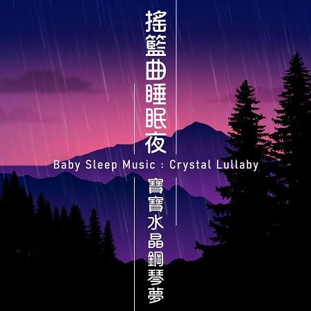 搖籃曲睡眠夜.寶寶水晶鋼琴夢 (Baby Sleep Music:Crystal Lullaby) 專輯封面