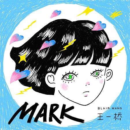 馬克 專輯封面