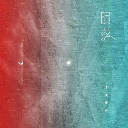 隕落 專輯封面