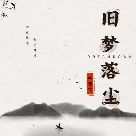 舊夢落塵 專輯封面