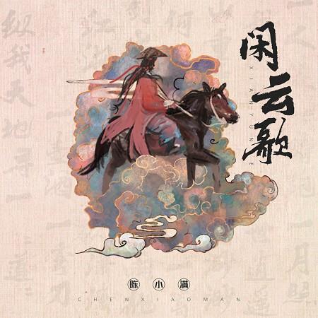 閒雲歌 專輯封面