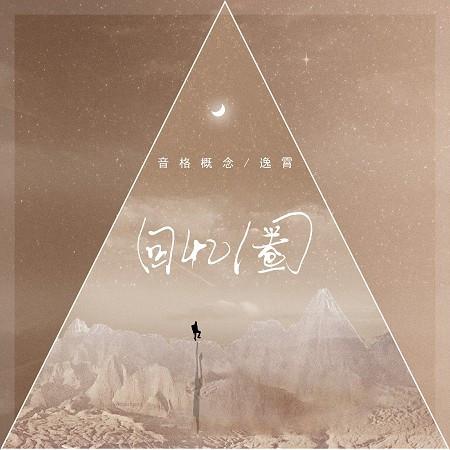 回憶圈 專輯封面
