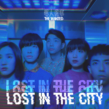 Lost in the City 專輯封面