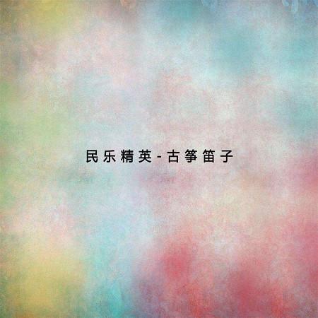 民樂精英--古箏笛子(1) 專輯封面