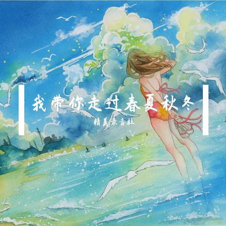 我帶你走過春夏秋冬 專輯封面