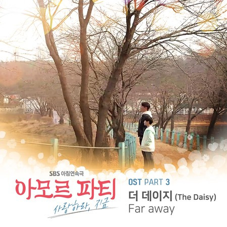 Amor Fati (Original Television Soundtrack), Pt.3 專輯封面