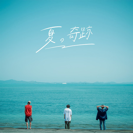 夏天的奇蹟 專輯封面
