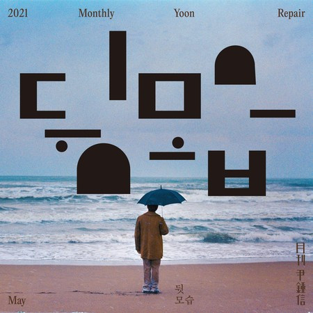 Behind You (Monthly Project 2021 May Yoon Jong Shin) 專輯封面