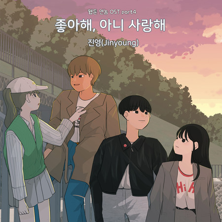 Webtoon YeonNom OST Part.4 專輯封面