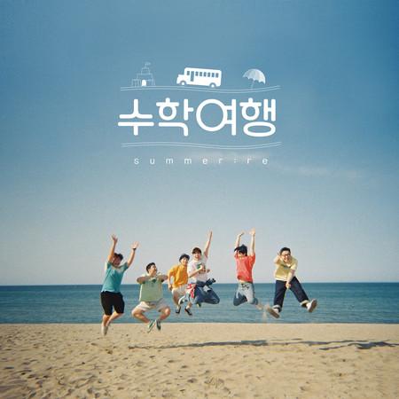 Summer : re 專輯封面