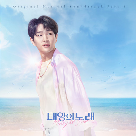 """Meet Me When The Sun Goes Down (From """"Midnight Sun"""" Original Musical Soundtrack, Pt. 4) 專輯封面"""