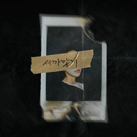 Burned All Black 專輯封面