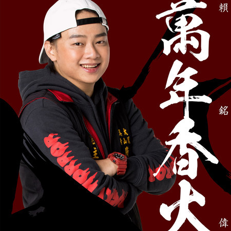 萬年香火 專輯封面