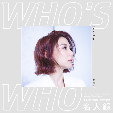名人錄 (電影 《殺手保鑣2》 中文主題曲) 專輯封面