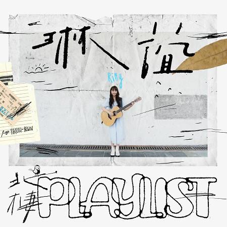 琳誼Ring01 北棲Playlist 專輯封面