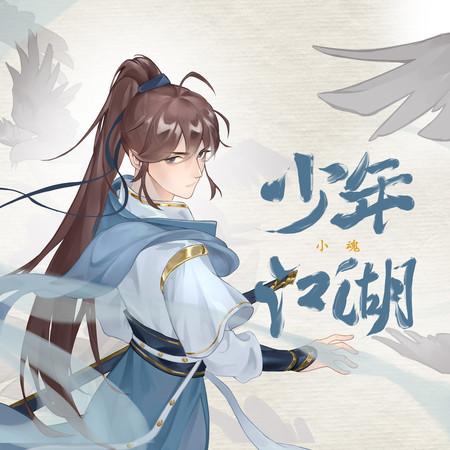 少年江湖 專輯封面