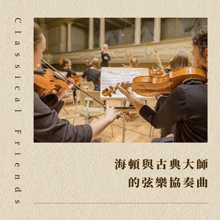 古典代表作:海頓與古典大師的弦樂協奏曲 (Classical Friends) 專輯封面